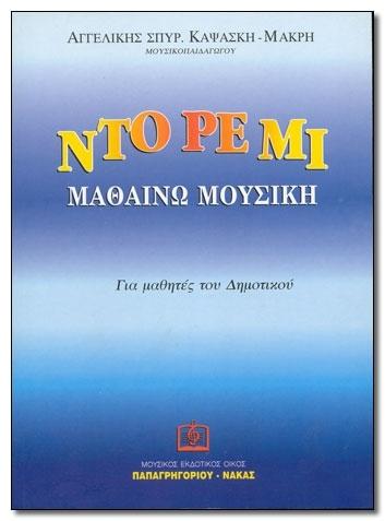 ΚΑΨΑΣΚΗ ΑΓΓΕΛΙΚΗ - NTO-PE-MI MAΘAINΩ MOYΣIKH*