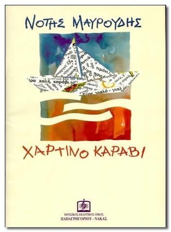ΜΑΥΡΟΥΔΗΣ ΝΟΤΗΣ - ΧΑΡΤΙΝΟ ΚΑΡΑΒΙ*