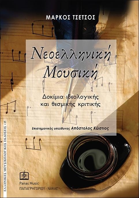 Νεοελληνική μουσική*