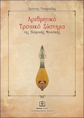 ΤΣΙΑΜΟΥΛΗΣ ΧΡΙΣΤΟΣ - Αριθμητικό Τροπικό Σύστημα της Ελληνικής Μουσικής
